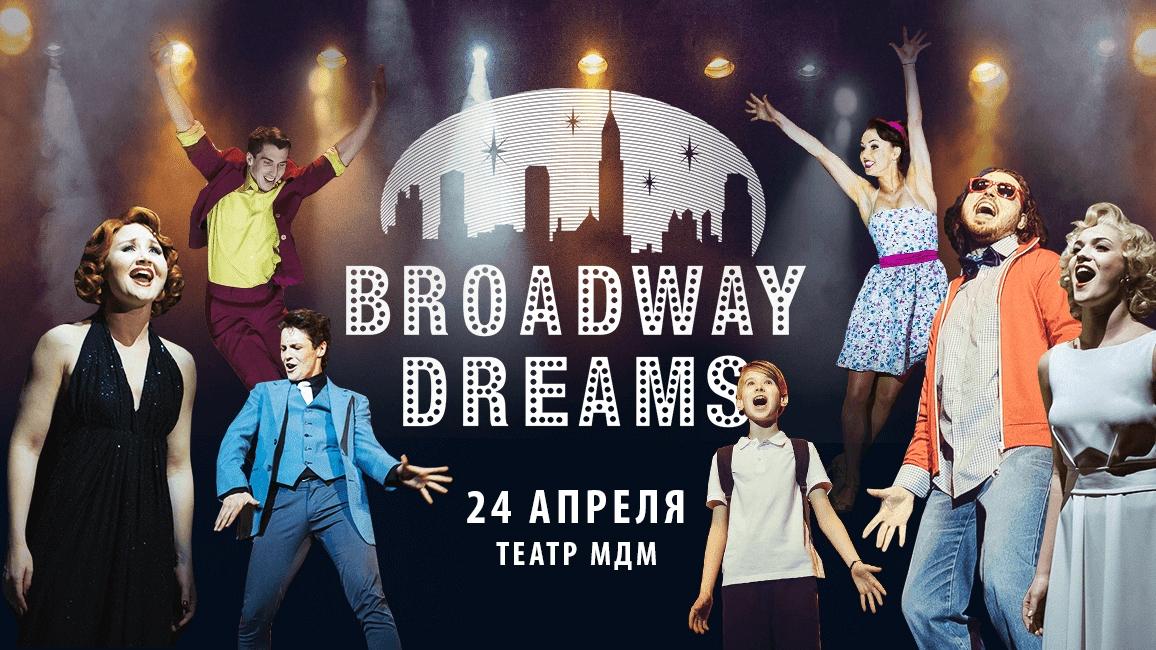 Broadway Dreams cover